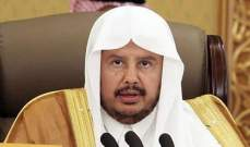رئيس مجلس الشورى السعودي: ساهمنا بالقضاء على داعش وللتصدي للإرهاب بأشكاله كافة