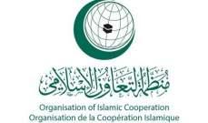 منظمة المؤتمر الإسلامي تدين أي اقتراح لا يتوافق مع الحقوق المشروعة للشعب الفلسطيني