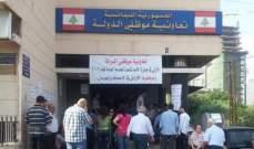 مصادر للاخبار: تعاونية الموظفين قد توقف منح التعليم بعد المساعدات المرضية