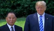 البيت الأبيض: ترامب سيلتقي مساعد الزعيم الكوري الشمالي كيم بونغ شول