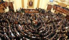 البرلمان المصري: تعديل دستور البلاد سيتم وفق ضوابط قانونية حال تلقي طلب