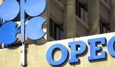 "رئيس ""اوبك"": إيران عضو مهم جدا في سوق النفط"