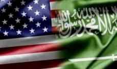 الرياض: التحالف السعودي الأميركي وُجد ليبقى