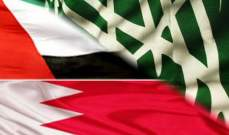 الغارديان: مصير مجلس التعاون الخليجي يحيطه الغموض