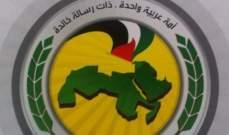 حزب البعث في جبل لبنان: السيد أكرم يونس لايمثل الحزب