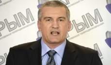 رئيس جمهورية القرم: علاقاتنا وثيقة مع سوريا وبرامج التبادل التجاري دخلت حيز التنفيذ