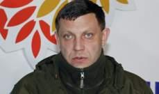 جهاز أمن الدولة الأوكراني ينفي مسؤوليته عن اغتيال زاخارشينكو
