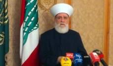 المفتي قباني استنكر جريمة طرابلس: الاسلام يبرأ من أعمال الخارجين عن تعاليمه