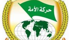 """حركة الأمة تستغرب عدم استنكار """"قمة بيروت"""" العدوان الاسرائيلي على سوريا"""