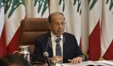 الرئيس عون:للتشدد في تطبيق اجراءات حماية المستهلك ومنع ارتفاع الاسعار