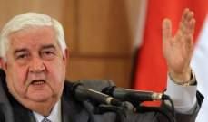 وصول وزير الخارجية السوري إلى بكين تلبية لدعوة من نظيره الصيني