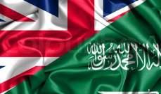 رويترز: بريطانيا تسعى لمنع إدراج السعودية على إحدى قوائم الإتحاد الأوروبي