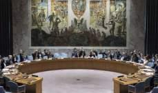 الدول الأوروبية الأعضاء بمجلس الأمن تعرب عن رفضها قرار ترامب حول الجولان