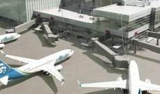 استئناف الرحلات في مطار سياتل الدولي الأميركي عقب تحطم طائرة ركاب