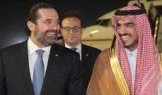 وصول الحريري الى السعودية للمشاركة في القمة الخليجية العربية الاسلامية