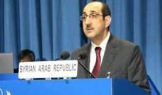 مندوب سوريا بمنظمة حظر الأسلحة الكيميائية: سوريا أوفت بالتزاماتها
