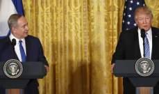 """""""يديعوت أحرونوت"""": نتانياهو سيدفع ثمن هدايا ترامب الكبيرة قريبا"""