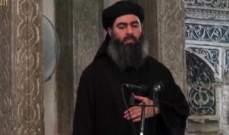 مصدر أمني لوكالة الأنباء العراقية: البغدادي مصاب بسرطان الرئة