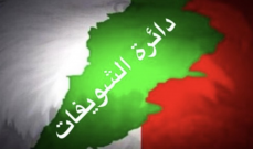 الديمقراطي: تسليم المطلوبين في حادثة الشويفات إلى قيادة الجيش