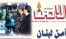 """صدور العدد الجديد لمجلة """"الأمن"""": أمن لبنان بأمان"""
