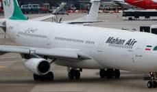 الجوية الإيرانية ترفع شكوى لإكاو عن امتناع المطارات الدولية بتزويدها بالوقود
