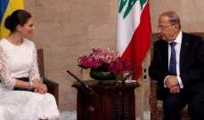 وليّة عهد السويد أكدت رغبة بلادها في تطوير العلاقات مع لبنان وتفعيلها