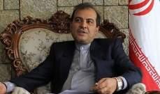 مساعد وزير الخارجية الإيراني: نؤيد دعوة لبنان والعراق لمحادثات أستانا