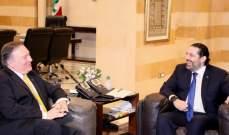 الحريري عرض مع بومبيو التطورات في لبنان والمنطقة