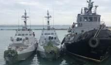 الخارجية الروسية: اتفاقية قانون البحار لا تنطبق على حادث كيرتش