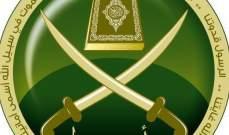 الجماعة الإسلامية تدين خطابات التخوين والتعدي على رموز الدولة