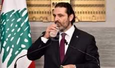 مصادر الحريري للشرق الأوسط: أراد من مؤتمره الصحافي أن ينتفض على نفسه