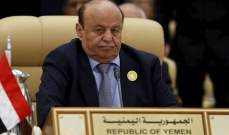"""عبدربه منصور هادي: اليمنيون لن يسمحوا بـ""""حزب الله"""" آخر في البلاد"""