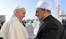 """البابا فرنسيس وشيخ الأزهر يوقعان وثيقة """"السلام والتعايش بين الأديان"""""""
