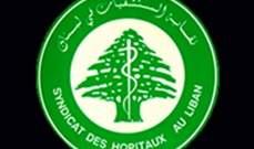 نقابة المستشفيات: لتسديد المستحقات وإعداد عقد نموذجي يحفظ حقوق الهيئات الضامنة