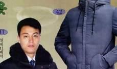 """ملابس """"مضادة للجوع"""" في كوريا شمالية تشعل حملة سخرية"""