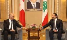 الحريري عرض استقبل الرئيس السويسري وعرض معه الاوضاع لا سيما ملف الحكومة