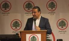 سعد: لتشكيل حكومة بمن حضر ولتعرض على مجلس النواب لأخذ الثقة