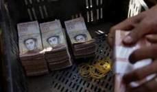 وزير فنزويلي يتّهم المعارضة بسرقة أكثر من 30 مليار دولار