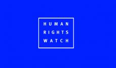 """""""هيومن رايتس"""" تطالب بإحالة ملف الروهنغا إلى الجنائية الدولية"""