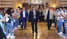 الحريري:علينا تحسين إدارة لبنان وإن كان لدي من أمل لمستقبل أفضل له فهو مع الشباب