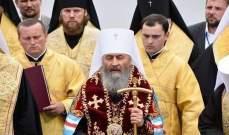 كنيسة أوكرانيا التابعة لبطريركية موسكو تقطع علاقاتها مع القسطنطينية