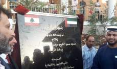 الشامسي: الإمارات هي دولة قانون والجالية اللبنانية في أحسن حال