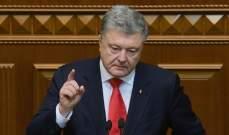 الرئيس الأوكراني يوقع قانونا حول نزع الألغام في دونباس