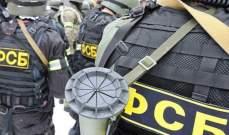 الأمن الفيدرالي الروسي قبض على 3 أعضاء بتنظيم إرهابي في القرم