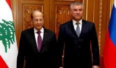 رئيس مجلس الدوما اقترح عقد مؤتمر برلماني ببيروت لبحث عودة النازحين لديارهم