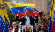 غوايدو يدعو لتظاهرات جديدة يومي الأربعاء والسبت
