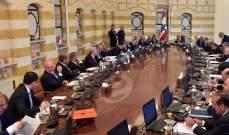 النشرة: انتهاء جلسة مجلس الوزراء وجلسة للموازنة الثلاثاء المقبل ببعبدا