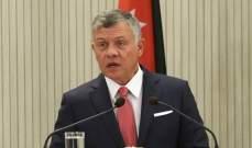 الملك الأردني: القدس خط أحمر ولن نغير موقفنا من هذه القضية