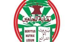 """رابطة خريجي كلية الحقوق في """"الحكمة"""": لتمثيل العائلات اللبنانية كافة في نقابة المحامين"""