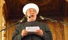 النشرة: القاضي رمضان يفتح تحقيقاً فورياً بحادث التعرض لسوسان